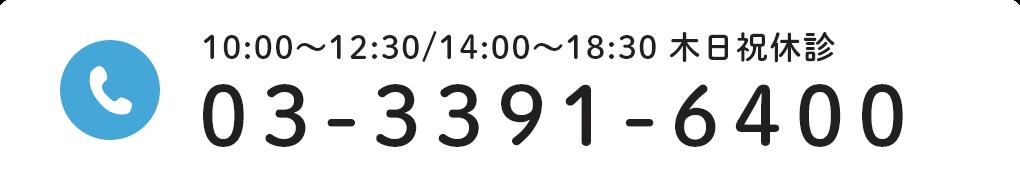 TEL:03-3391-6400